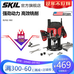skil电木铣木工雕刻机大罗机多功能电动工具开榫机开槽修边机1860469元