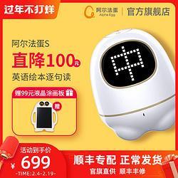新年礼物阿尔法蛋S蛋早教智能机器人儿童智能早教机玩具语音对话学习机人工智能ai小机器人故事机629元