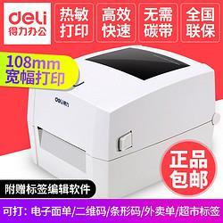 得力888D热敏纸打印机电子面单不干胶二维码条码快递单标签机手机无线蓝牙打标机便签纸淘宝菜鸟订单344.58元
