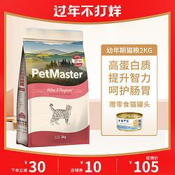 佩玛思特幼猫粮10kg佩玛斯特离乳期猫奶糕低敏增肥提升免疫20斤105元