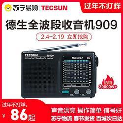 德生收音机新款随身便携式老人全波段迷你复古半导体老式怀旧R90986元