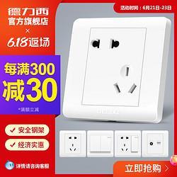 DELIXI德力西德力西旗舰店官网86型USB带五孔16A墙壁空调电源插座开关面板家用 3.5元