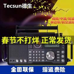 德生(Tecsun)收音机老年人全波段单边带航空波段无线电半导体接收机短波S-20001849元