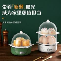 美煌迷你煮蛋器单层蒸蛋器29元(需用券)