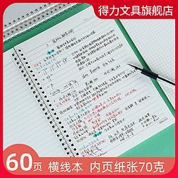 笔记本子错题本螺旋本透明翻页记事本笔记本学生日记本格子本9.9元