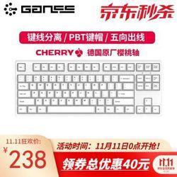 GANSS高斯GS87C/GS104C有线机械键盘(87键、无光版、PBT)白269元包邮(满减)