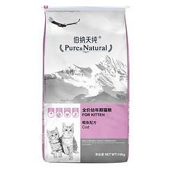 Pure&Natural伯纳天纯幼猫猫粮沙丁鱼+紫薯・蔓越莓10kg348元