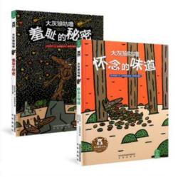 京东PLUS会员:《宫西达也恐龙系列绘本:羞耻的秘密+怀念的味道》(精装2册)