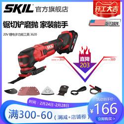 skil充电式万用宝多功能修边机20V电铲切割机木工电动工具3620203元