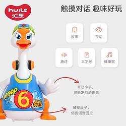汇乐玩具摇摆鹅充电锂电池电动益智男女1-3岁宝宝送礼玩具79元(需用券)