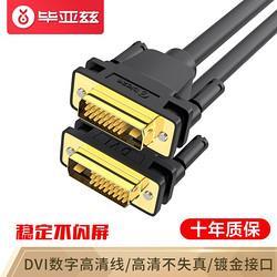 毕亚兹DVI连接线DVI24+1转换线1.8米DVI-D公对公数字高清数字视频线电脑显卡显示器投影仪视频线XL5*3件37.53元(合12.51元/件)