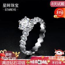S925银蜂巢款莫桑钻戒750尾戒求婚订婚周年纪念礼物送女友送老婆168元(需用券)