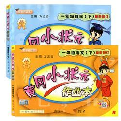 《黄冈小状元作业本》一年级下册语文数学2本套装R人教版*3件