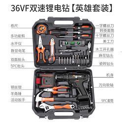 福瑞德日常家用电钻手工具套装五金电工专用维修多功能工具箱木工159元