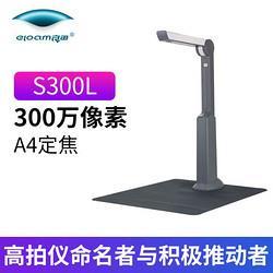 良田(eloam)S300L高拍仪A4幅面快速定焦高清扫描仪