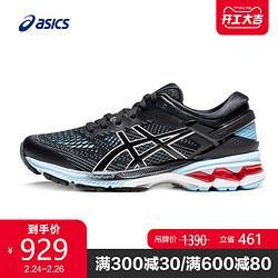 ASICS亚瑟士GEL-KAYANO26女稳定支撑跑步鞋旗舰运动