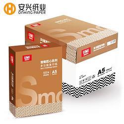 安兴悠米致敬匠心70gA5复印纸500张/包10包/箱(5000张)