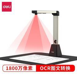 得力(deli)1800万像素A3幅面商用办公文件文档试卷资料自动对焦高拍仪扫描仪15163 1079元