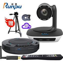 润普中型视频会议解决方案适用20-60平米/高清视频会议摄像头/摄像机/无线全向麦克风/软件系统终端RP-W30 2870元(需用券)