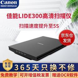 佳能LiDE300高清扫描仪便携式彩色高速照片扫描OCR识别PDF(LiDE120扫描仪升级款)LIDE300 393元(需用券)