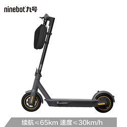 Ninebot九号电动滑板车MAX版+挂包套装成人儿童便携折叠电动车体感车4399元