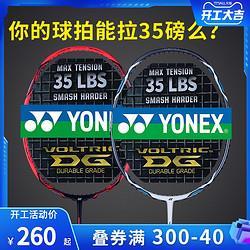 官网正品YONEX尤尼克斯羽毛球拍单拍全碳素超轻耐用型球拍VT10DG 270元