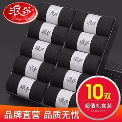 浪莎中筒男士袜10双礼盒装29.8元(需用券)