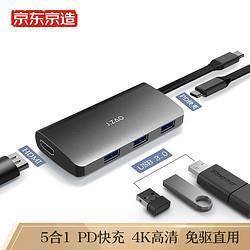 京东京造Type-C扩展坞5合1通用苹果MacBookP30手机USB-C转HDMI转换器数据线4K投屏转接头分线器拓展坞116元