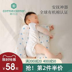 棉花会安抚枕婴儿侧睡靠枕头宝宝神器防摔糖果抱枕圆柱防翻身背靠*2件 77元(合38.5元/件)