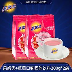高乐高果奶优+200gx2草莓味果珍果汁粉速溶冲饮固体饮料共400g29.9元