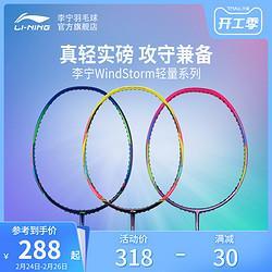 李宁羽毛球超轻系列WS72/74/700单拍耐高磅全碳素入门进阶耐用型 288元