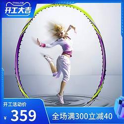 GOSEN高神舞动奇迹羽毛球拍单拍女生粉色7U超轻全碳素超轻控球型 369元