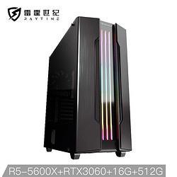 雷霆世纪(Raytine)幻影系列AMDCPU游戏台式电脑主机(R5-5600X/RTX3060/16G/512SSD/Win10/三年上门) 7799元