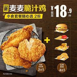 McDonald's麦当劳麦麦脆汁鸡小食套餐随心选2次券 35.26元