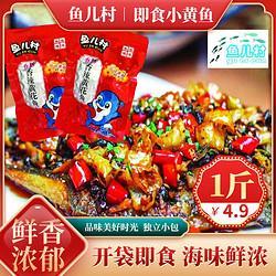 网红零食即食香辣小黄鱼【5包】 3.9元包邮(需用券)