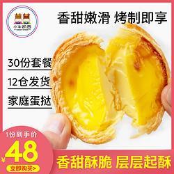 小牛凯西蛋挞皮蛋挞液套餐家用烘焙葡式蛋挞半成品30个带锡纸托*2件 59元(需用券,合29.5元/件)