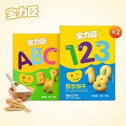 宝力臣饼干数字饼干2盒(字母形状+数字形状)16.8元包邮(需用券)