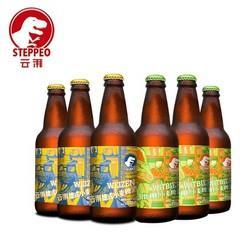 云湃Steppeo精酿啤酒比利时德式小麦组合330ml*6(各3瓶) 70元