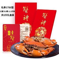 三门青蟹礼券1788型公蟹9.0两-1.1斤两*1只礼盒装 188元