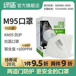 绿盾M95一次性四层抗菌口罩50只装防尘防雾霾颗粒物PM2.5独立包装 191.25元