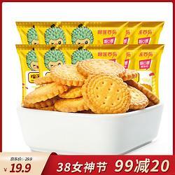 榴莲西施榴莲味小圆饼30g*10袋 19.9元(需用券)