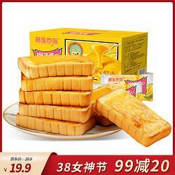 榴莲西施榴莲酱心软烤包手撕软面包 19.9元(需用券)