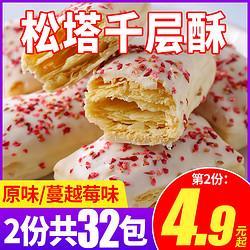 松塔千层酥饼干整箱散装多口味零食小吃充饥夜宵早餐吃的休闲食品 6.9元