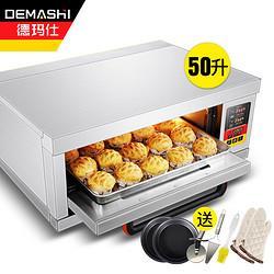 德玛仕(DEMASHI)烤箱商用专业电烤箱大型大容量电烤炉 1599元