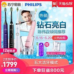 PHILIPS飞利浦飞利浦电动牙刷感应充电钻石亮白智能声波震动情侣款套装HX9352 1798元
