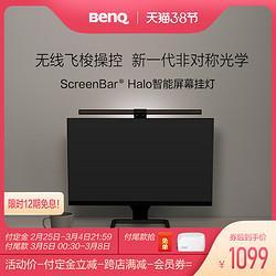 明基ScreenBarHalo工作卧室宿舍书桌显示器屏幕挂灯护眼智能台灯    1099元