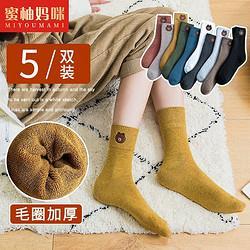 蜜柚妈咪袜子女士中筒袜冬季防寒加绒加厚毛圈袜毛巾长袜纯色地板袜可爱棕熊棉袜小熊毛圈袜-5双装*2件35.82元(合17.91元/件)