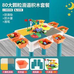 mybao麦宝创玩多功能积木桌-80大颗粒(4增高+6收纳盒)75.9元(需用券)