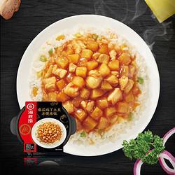 海底捞番茄鸡丁土豆方便米饭272g/碗*3件39.9元(需用券,合13.3元/件)