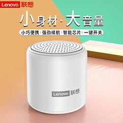 联想(lenovo)L01无线蓝牙音箱小音响低音炮迷你手机电脑户外型小钢炮家用收款便携式大音量白色 49.9元